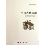 中国古代玉器/文物中国鉴赏系列