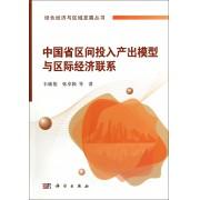 中国省区间投入产出模型与区际经济联系(附光盘)/绿色经济与区域发展丛书