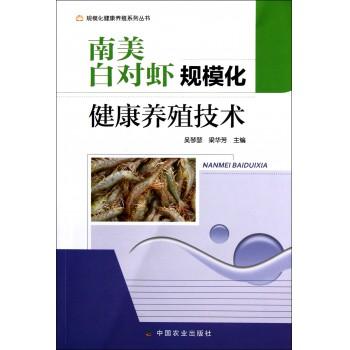 南美白对虾规模化健康养殖技术/规模化健康养殖系列丛书
