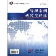 管理案例研究与评论(附光盘2012第5卷第1期)