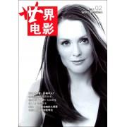 世界电影(2012.2双月刊)