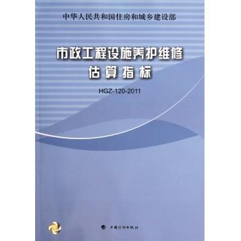 市政工程设施养护维修估算指标(HGZ-120-2011)