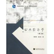 公共经济学(第2版高等学校经济管理类主要课程教材)