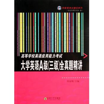 高等学校英语应用能力考试大学英语A级<三级>全真题精讲/郑家顺考试捷径系列