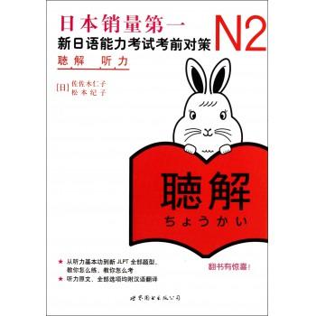 N2听力(附光盘新日语能力考试考前对策)