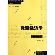 微观经济学(第3版)/当代经济学教学参考书系/当代经济学系列丛书