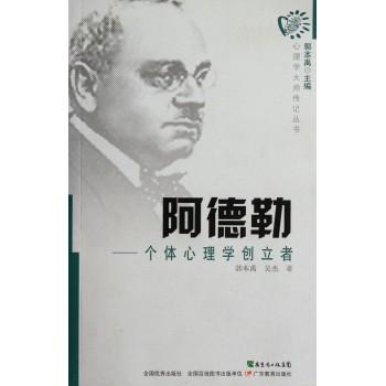 阿德勒--个体心理学创立者/心理学大师传记丛书