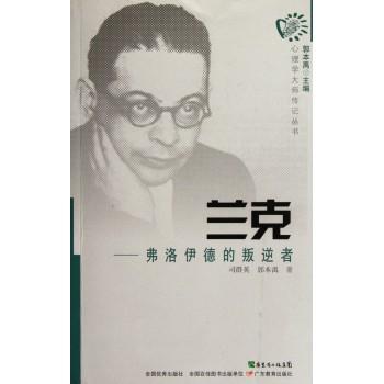 兰克--弗洛伊德的叛逆者/心理学大师传记丛书