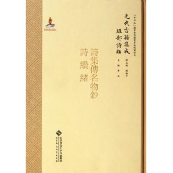 诗集传名物钞诗缵绪(精)/元代古籍集成
