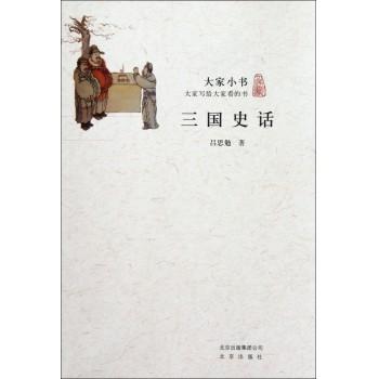 三国史话/大家小书