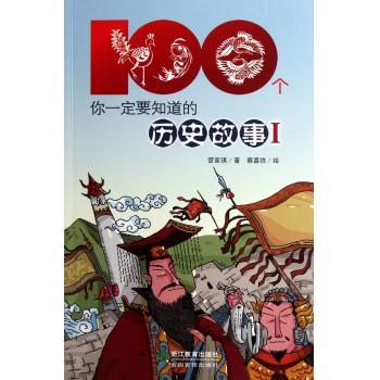 100个你一定要知道的历史故事(Ⅰ)