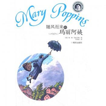 随风而来的玛丽阿姨/当代外国儿童文学名家