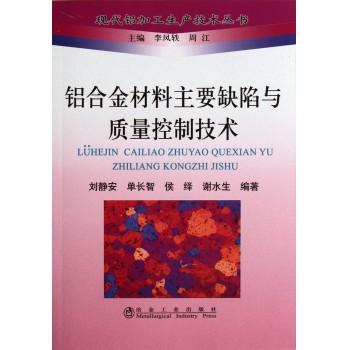 铝合金材料主要缺陷与质量控制技术/现代铝加工生产技术丛书