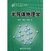 半导体物理学/高等学校电子信息类规划教材