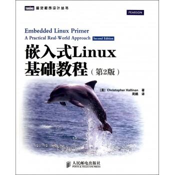 嵌入式Linux基础教程(第2版)/图灵程序设计丛书