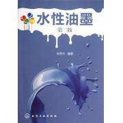 水性油墨(第2版)
