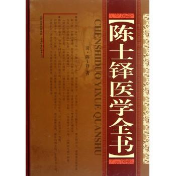 陈士铎医学全书(精)