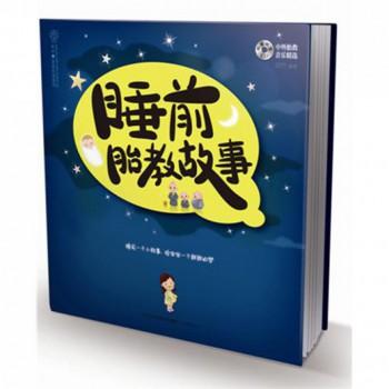 睡前胎教故事(附光盘)/汉竹亲亲乐读系列