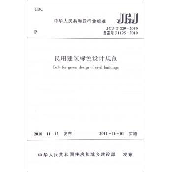 民用建筑绿色设计规范(JGJ\T229-2010备案号J1125-2010)/中华人民共和国行业标准