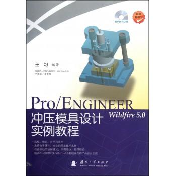 Pro\ENGINEER Wildfire5.0冲压模具设计实例教程(附光盘)