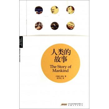人类的故事/理想图文藏书