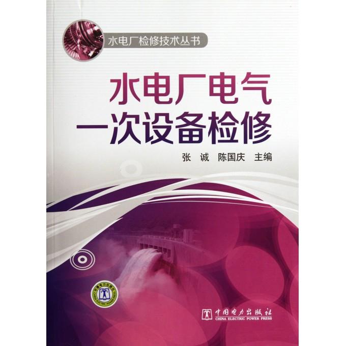 水电厂电气一次设备检修/水电厂检修技术丛书