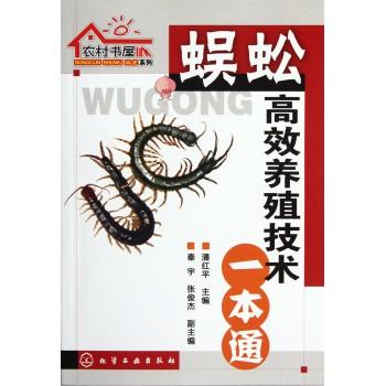 蜈蚣高效养殖技术一本通/农村书屋系列