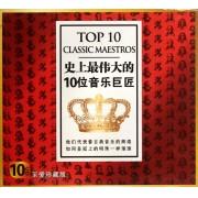 CD史上最伟大的10位音乐巨匠(10碟装)