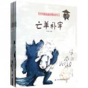 中国成语故事绘本(共10册)