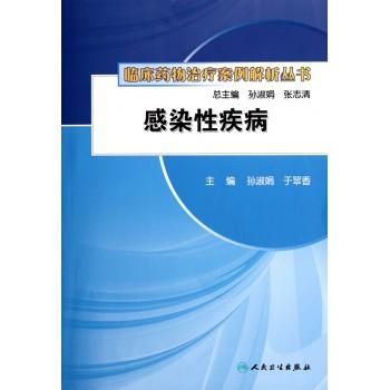 感染性疾病/临床药物治疗案例解析丛书