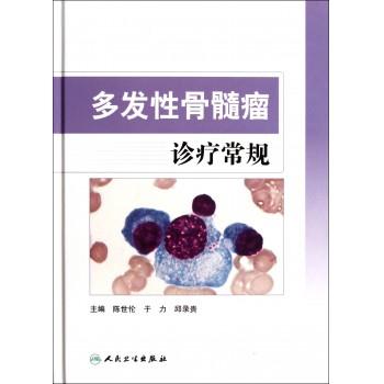 多发性骨髓瘤诊疗常规(精)