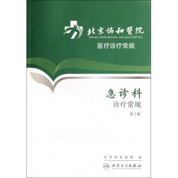 急诊科诊疗常规(第2版)/北京协和医院医疗诊疗常规