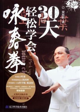 30天轻松学会咏春拳(附光盘)