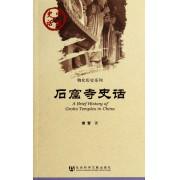 石窟寺史话/物化历史系列/中国史话