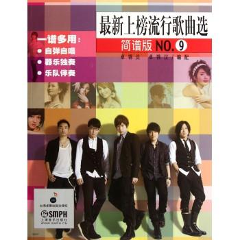 *新上榜流行歌曲选(简谱版NO.9)