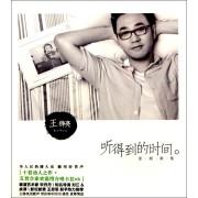 CD+DVD王铮亮听得到的时间影剧歌集(2碟装)