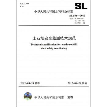 土石坝安全监测技术规范(SL551-2012替代SL60-94SL169-96SLJ701-80)/中华人民共和国水利行业标准