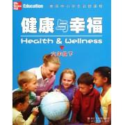 健康与幸福(6下美国中小学生必修课程)