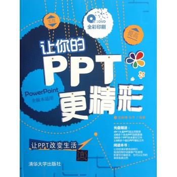 让你的PPT*精彩(附光盘全彩印刷)