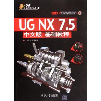 UG NX7.5中文版基础教程(附光盘)/UG工程师成才之路
