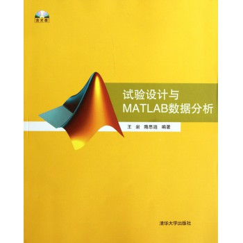 试验设计与MATLAB数据分析(附光盘)
