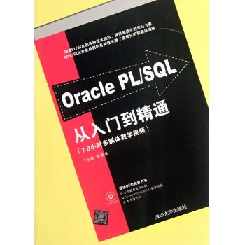 Oracle PL\SQL从入门到精通(附光盘7.8小时多媒体教学视频)