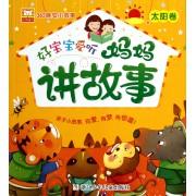好宝宝爱听妈妈讲故事(太阳卷)/365晚安小故事