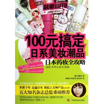 100元搞定日系美妆潮品(日本药妆全攻略)