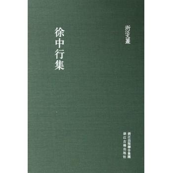 徐中行集(精)/浙江文丛