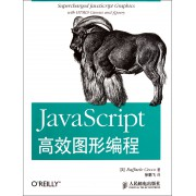 JavaScript高效图形编程