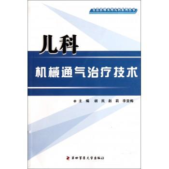 儿科机械通气治疗技术/社区医师实用儿科系列丛书