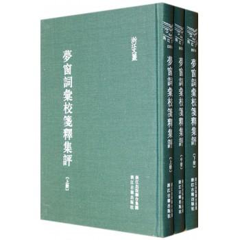 梦窗词汇校笺释集评(上中下)(精)/浙江文丛