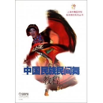 中国民族民间舞教程/上海市舞蹈学校校本教材系列丛书