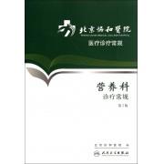 营养科诊疗常规(第2版)/北京协和医院医疗诊疗常规
